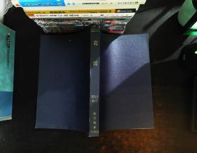 花溪2011年6-7期(合订本)