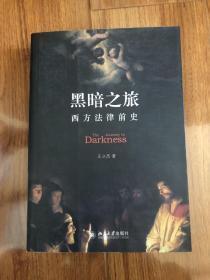 黑暗之旅:西方法律前史