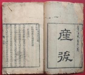 白纸木刻《产后编》(卷上)1册全!14x22.4cm!封皮有收藏章一枚!