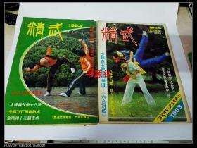 精武1983年(2.3)