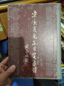 章太炎先生自定年谱(一版一印 16开精装竖排影印本 印1800册 )9-95品