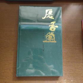 愿吾堂——名家书画藏品集