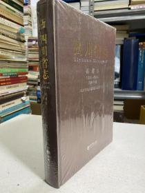 四川省志 旅游志1986-2005(大16开精装本 方志版)全新未拆封