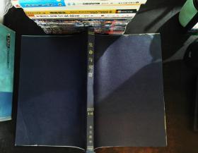 生命与灾害 2012年1-6期(合订本书内有章)