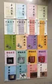 中国钱币1991-1995年5年全20本