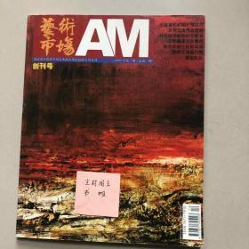 艺术市场2002年第一期创刊号