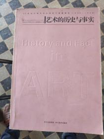 艺术的历史与事实:20世纪中国艺术史的若干课题研究1900-1949