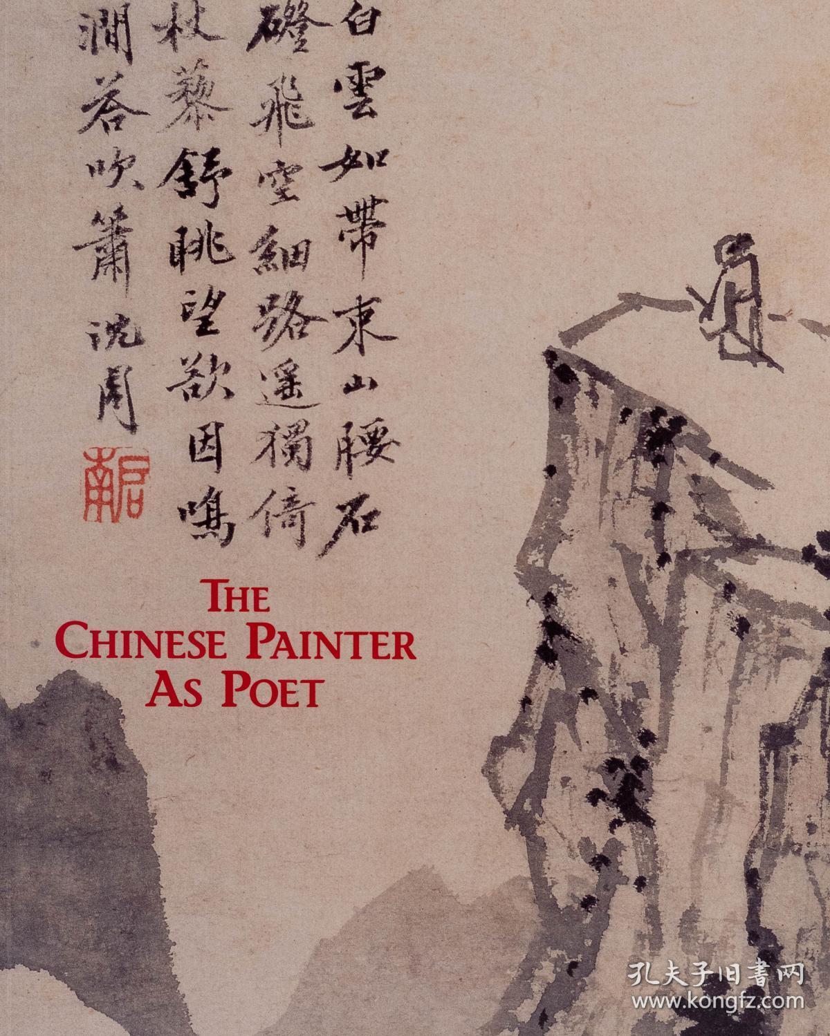 【现货】The Chinese Painter as Poet 中国诗画家 华美协进社 2000年展览图录