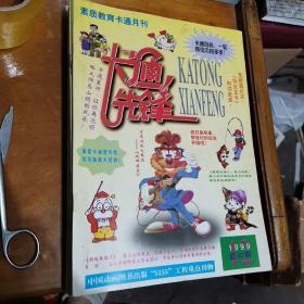卡通先锋1999年全1—12