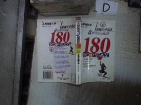 新编大学英语4级阅读180篇 。、.