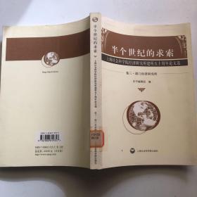半个世纪的求索:上海社会科学院经济研究所建所五十周年论文选.卷三.部门经济研究所