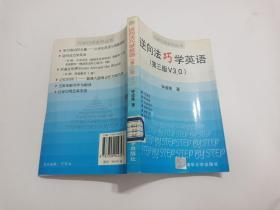 逆向法巧学英语 第三版 V3.0
