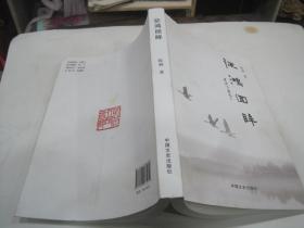 征鸿回眸(作者签增本)