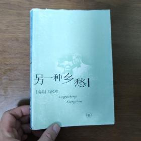 另一种乡愁 三联书店 一版一印