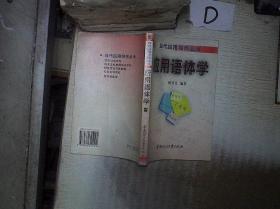 应用语体学 。、
