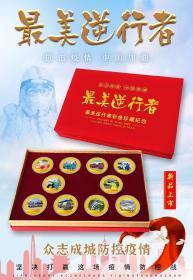 《致敬最美逆行者(三)》10枚镀金纪念章   有出品、监制、收藏等证书
