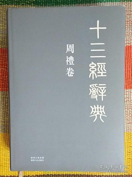 十三经辞典(周礼卷)(精)