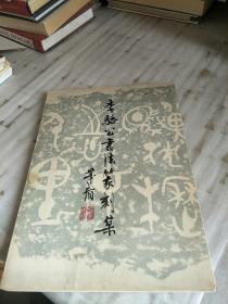 李骆公书法篆刻集(李骆公毛笔签名盖章赠送本 保真见图)