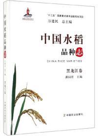 中国水稻品种志·黑龙江卷