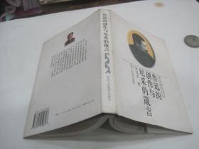 鲁迅的创作与尼采的箴言(精装本)签名本