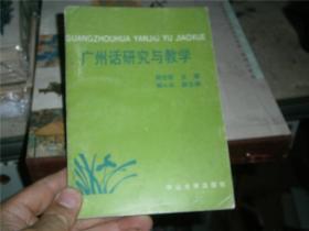 广州话研究与教学