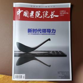 中国医院院长:新时代领导力