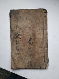明远堂藏板,声律启蒙,卷一卷二,巴川奎元堂发兑