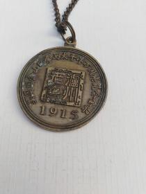 泸州老窖美国旧金山巴拿马太平洋万国博览会金奖铜章