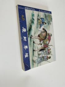 东周列国志故事之三十四:庆封专权