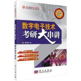 数字 电子技术 正版 唐竞新 9787030191632