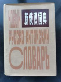 新俄汉词典