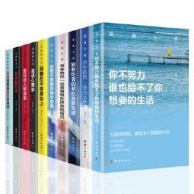 正版全新 【正版全新】A4:套装书籍-致奋斗者(全5册)别在吃苦的