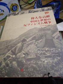伟大贡献:中国与世界反法西斯战争(日文版)