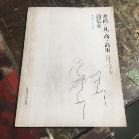 塞尚、凡・高、高更通信录