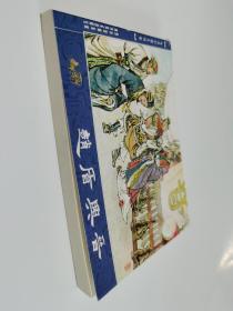 东周列国志故事之二十三:赵盾兴晋