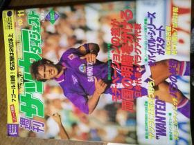 原版足球周刊1995.285