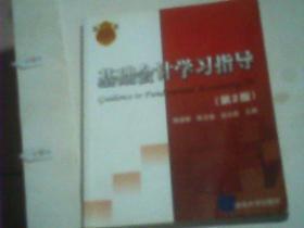 21世纪经济管理类精品教材 基础会计学习指导 第2版