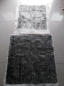 北齐韩裔墓志铭拓片(原石原拓),一套两张。