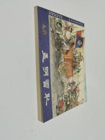 东周列国志故事之二十一:孟明雪耻