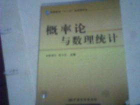 """高等教育""""十二五""""规划教材:概率论与数理统计 陈爱江,张文良主编 /"""