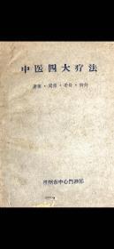 中医四大疗法膏药、闻药、手针、脚针(杭州市中心门诊部),1960年6月 详见描述