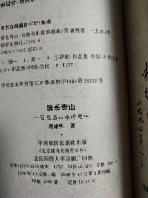 情系青山:百座名山旅游题咏