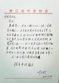 当代女作家,浙江省作协主席叶文玲钢笔信札