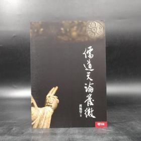 台湾联经版  傅佩荣《儒道天論發微》(锁线胶钉)
