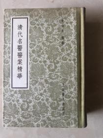 清代名医医案精华 精装本 仅印5000