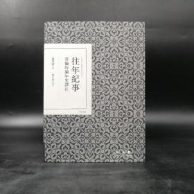 台湾联经版  聂斯特 著,陈仁姮 译《往年紀事: 勞倫特編年史譯注》(精装)