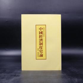 台湾联经版  赵冈《中国经济制度史论》(锁线胶钉,绝版)