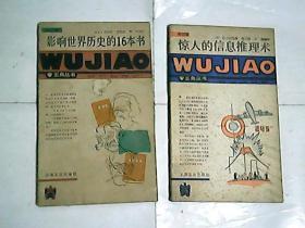 惊人的信息推理术 / 影响世界历史的16本书 / 五角丛书