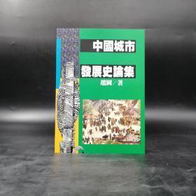 台湾联经版  赵冈《中国城市发展史论集》(锁线胶钉)