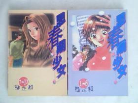 思春期少女(1--6)(7--12完结)2册合售【一册开胶】